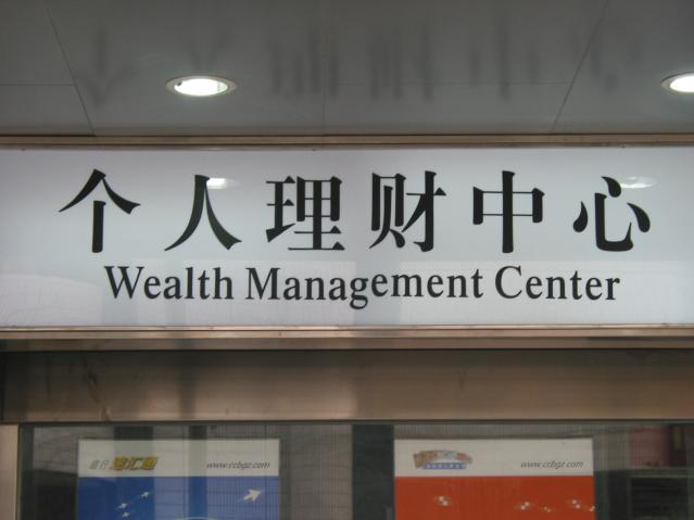 Wealth Management Center, on street not far from Bai Yun