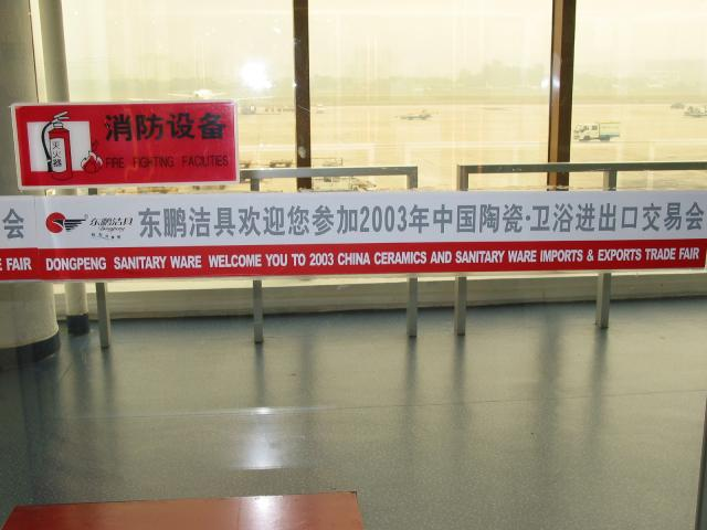 Banner at the airport for sanitary ware exposition